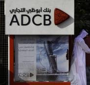 بنك ابو ظبي التجاري