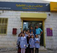 البريد الفلسطيني