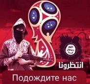 داعش تهدد بمهاجمة كأس العالم في روسيا