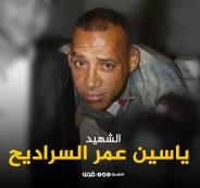 الشهيد ياسين السراديح