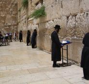 حائط البراق في القدس