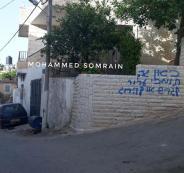 عشرات المستوطنين يقتحمون برقة شرق رام الله ويخطون شعارات عنصرية