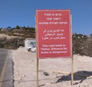 سيطرة المستوطنين على طرق في الضفة الغربية