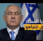 فساد نتنياهو