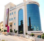 بنك فلسطين يحصد جائزة أفضل بنك فلسطيني للعام 2017