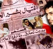 بعد 35 عاماً على اغتياله.. إصدار حكم الإعدام بحق قاتل الرئيس اللبناني بشير الجميل