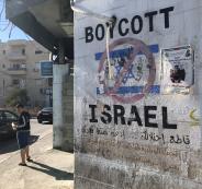 حملة اسرائيلية للتصدي LBDS
