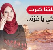 الوطنية موبايل في غزة