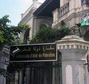 سفارة فلسطين في مصر