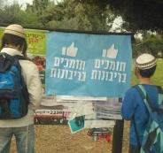 محيمات طبيعية اسرائيلية في الضفة الغربية