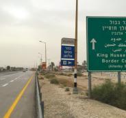 الاردن واغلاق جسر الملك حسين