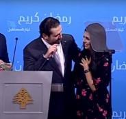 شاهد.. رئيس الوزراء اللبناني يفاجئ فتاة ويطلب يدها على الهواء مباشرة