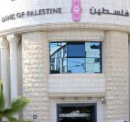 دعاوى قضائية امام المحاكم الامريكية ضد 3 بنوك عاملة في فلسطين