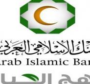 ارباح البنك الاسلامي العربي في العام 2016