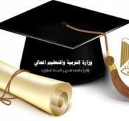 التربية تعلن عن منح دراسية في باكستان