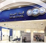 البنك العربي أفضل بنك في الشرق الأوسط