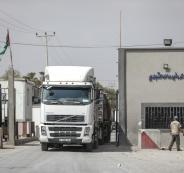 حماس وموظفي كرم ابو سالم