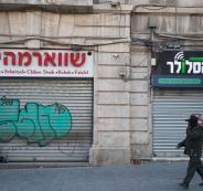 اسرائيل والبطالة وفيروس كورونا