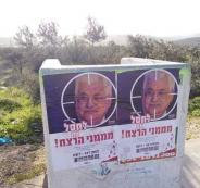 دعوات اسرائيلية لتصفية ابو مازن