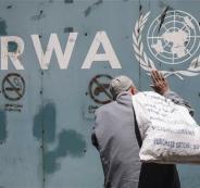 الاوروا واللاجئيين الفلسطينيين