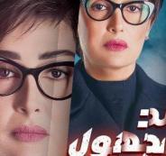 غادة عبد الرازق والكساسبة