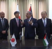 اليابان تدعم الفلسطينيين