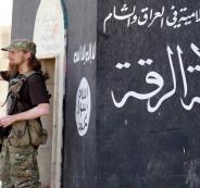 معقل داعش