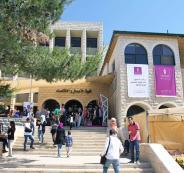 جامعة بيرزيت وفلسطين