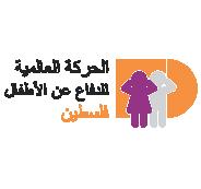 الحركة العالمية للدفاع عن الأطفال