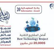 وزارة الاتصالات وجائزة الشيخ سالم العلي