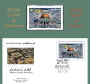 البريد التونسي والقدس عاصمة فلسطين