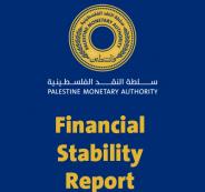تقرير سلطة النقد للعام 2016