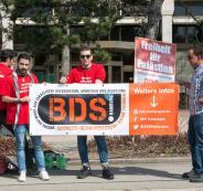 bds واسرائيل