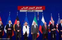 الاتفاق-النووي-الإيراني