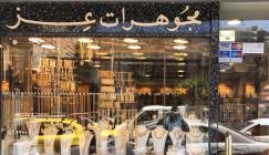 اقتحام محل عز للمجوهرات في رام الله
