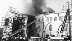 ذكرى احراق المسجد الأقصى المبارك