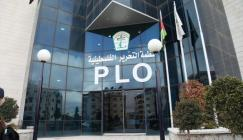 منظمة التحرير الفلسطيني