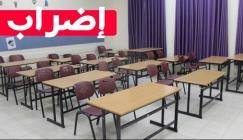 اضراب في المدارس الفلسطينية