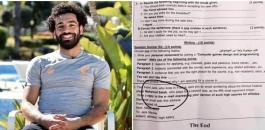 محمد صلاح وامتحان اللغة الانجليزية في فلسطين