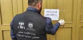 النيابة العامة في رام الله والتجار