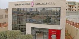 بنك فلسطين ونقابة الصحفيين