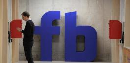 فيسبوك والنسيج الاجتماعي