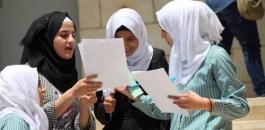 نتائج-الثانوية-العامة-فلسطين