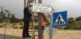 نقل السفارة الامريكية الى القدس على تويتر