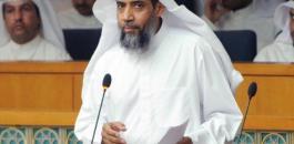 نائب كويتي وجلد الوافدين