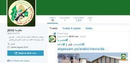 اغلاق حسابات حماس وحزب الله عبر تويتر