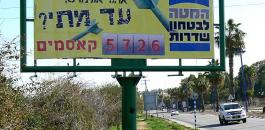 sderot15