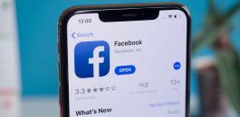 اعطال تصيب فيسبوك وواتساب