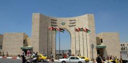اضرابات في الجامعات الفلسطينية