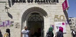 تعطيل البنوك في فلسطين